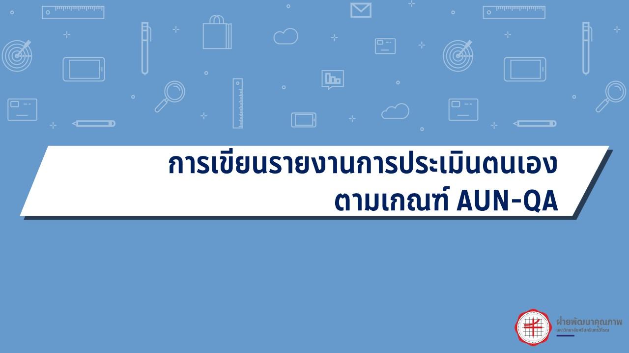 การเขียนรายงานการประเมินตนเองตามเกณฑ์ AUN-QA
