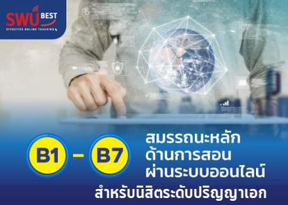 B1-B7 สมรรถนะหลักด้านการสอนผ่านระบบออนไลน์ สำหรับนิสิตระดับปริญญาเอก