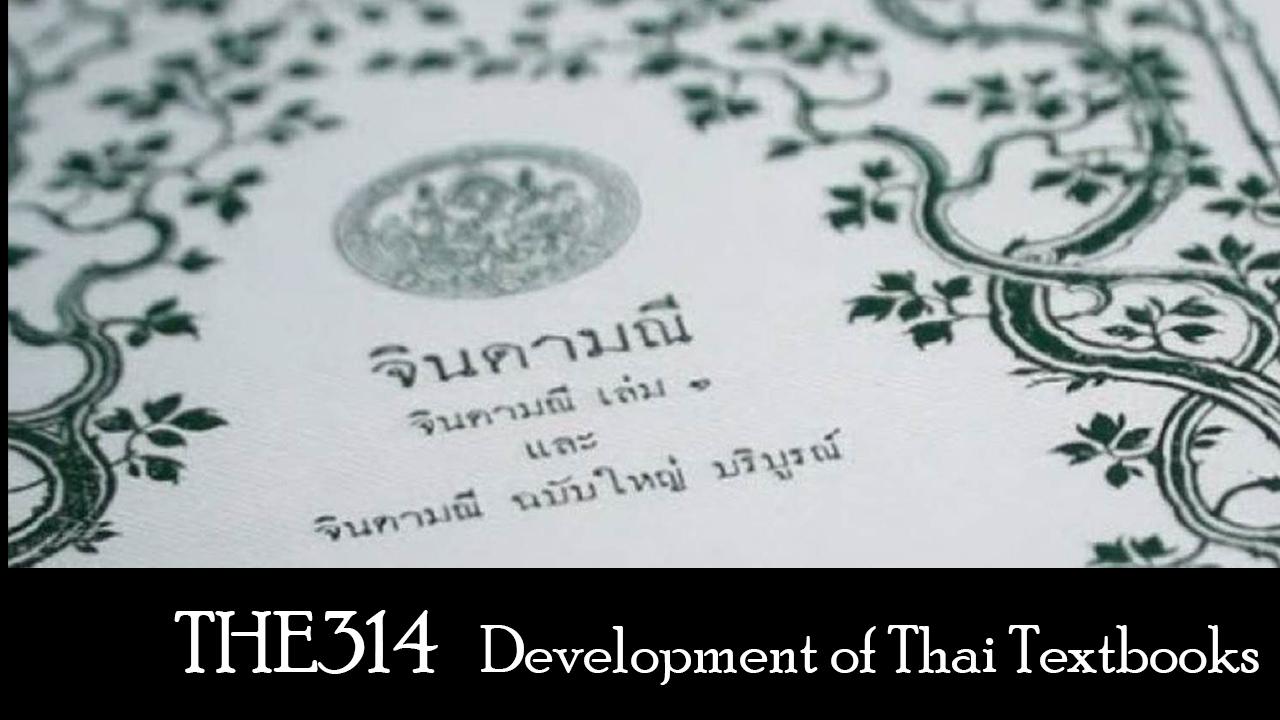 THE314 Development of Thai Textbooks