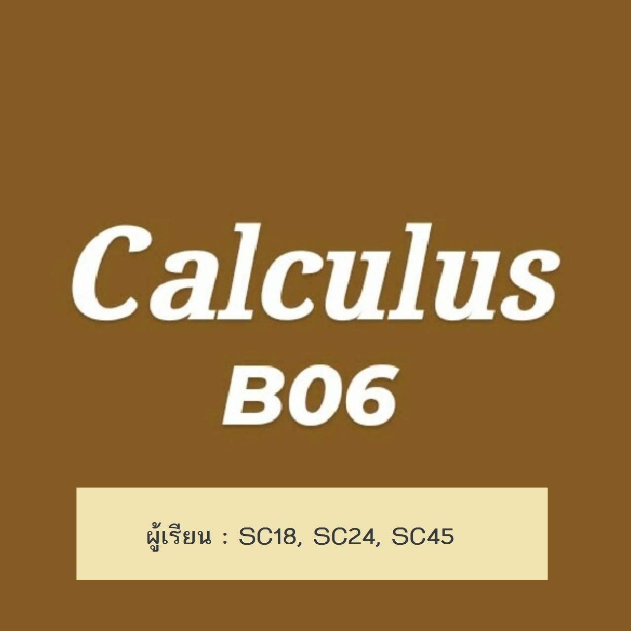 MA115 B06 (1/2564)