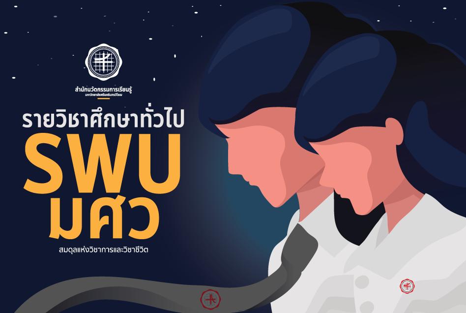 [Online Learning] 1/64 SWU261 พลเมืองวิวัฒน์